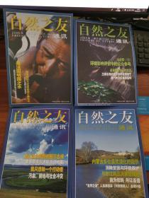 自然之友 2005年   全5冊  (缺第一冊)    共四冊