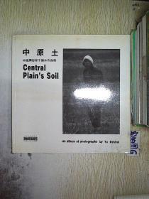 【中原土 中国摄影家于德水作品集】签名赠送本