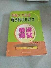 新编大学英语语法精讲与测试