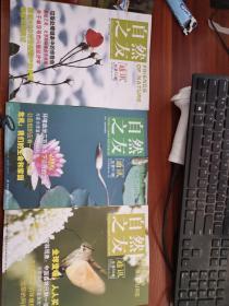 自然之友 2007年    第3.4.5 期      三冊