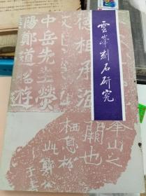 云峰刻石研究  92年初版