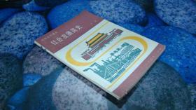 初级中学课本 社会发展简史(下册)  大量字迹及勾画