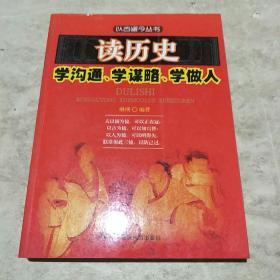 读历史学沟通、学谋略、学做人(以古鉴今丛书)