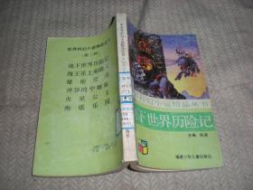 世界科幻小说  地下世界历险记