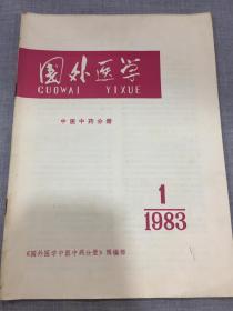 国外医药 1979.01中医中药研究分册