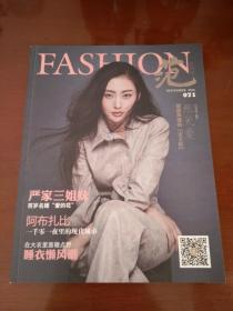 《范》杂志