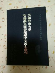 美国哈佛大学哈佛燕京图书馆藏中文善本丛刊 1