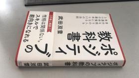 教科书  武田双云   日文原版