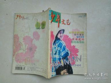 少年文艺 2001.5