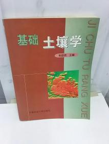 基础土壤学