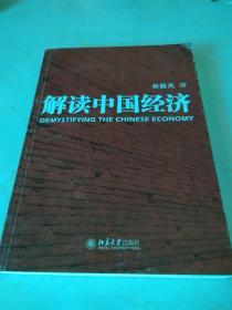 解讀中國經濟