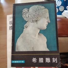 外国美术介绍:希腊雕刻