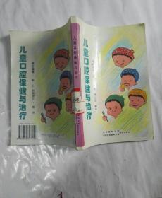 儿童口腔保健与治疗