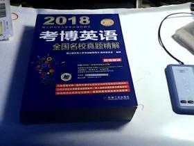 2018博士研究生入学考试辅导用书 考博英语全国名校真题精解