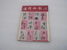 连环画报1981.9