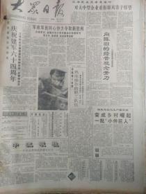 大众日报1991年8月合订本