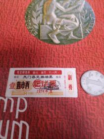 天门县1974年语录油票加盖肥饼票