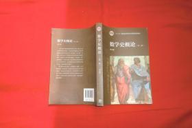 数学史概论(第三版)//  【购满100元免运费】