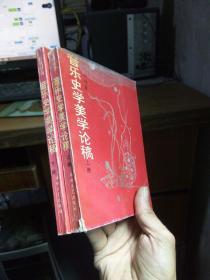 音乐史学美学论稿(上下册) 1993年一版一印1200册  品好干净 覆膜本