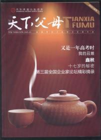 天下父母 (2010.7月刊)