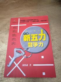 中国生产力中心:打造新五力竞争力