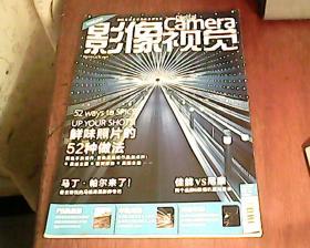 影像视觉(2015年4月刊)