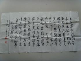 莫宝庆:书法:苏轼《赤壁怀古》