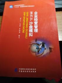 【正版】企业经营管理ERP沙盘模拟