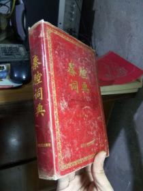 秦腔词典 1995年一版一印2200册 精装带书衣 品好干净
