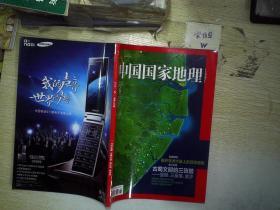 中国国家地理   (2014.6) .