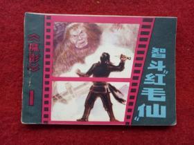 """连环画《魔影 智斗""""红毛仙""""》黑龙江美术1985年10月1版1印"""