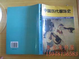 中国历代服饰史(94年1版1印,有大量图片)