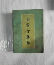 中医方药学
