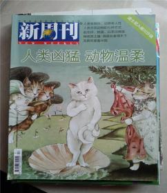 新周刊2016年第11期(默认发申通快递)