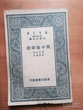 闽中海错疏(万有文库。民国26年初版 )PDF电子书