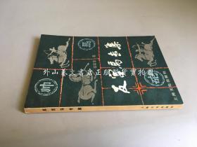 反宫马专集(1984年一版一印 自然旧)