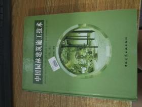 中国园林建筑施工技术