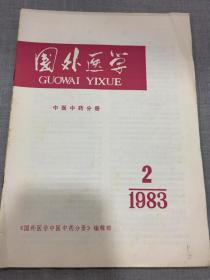 国外医药 1979.02中医中药研究分册
