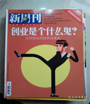 新周刊2015年第18期(默认发申通快递)