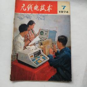 无线电技术(1974年第7期)2015.7.9