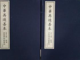 诗集传附录纂疏(中华再造善本,2函8册)