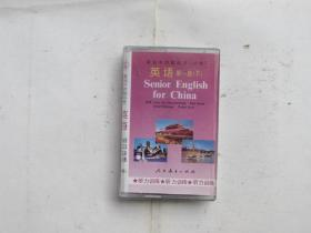 磁带:高级中学教科书(必须)英语(第一册下)