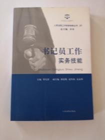 人民法院工作实务技能丛书(10):书记员工作实务技能