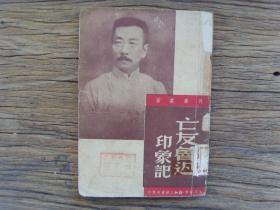 《亡友鲁迅印象记》许寿裳,1949年初版(沪)