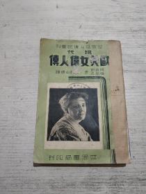 现代欧美女伟人传:中华民国二十八年五月再版