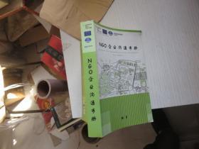 NGO企业沟通手册