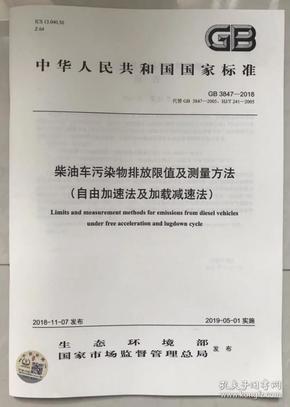 GB 3847-2018 柴油车污染物排放限值及测量方法