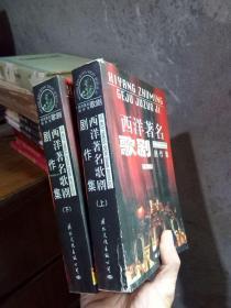 西洋著名歌剧剧作集(上下) 2012年2印2000册  品好干净