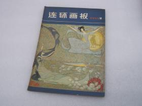 连环画报1980.11