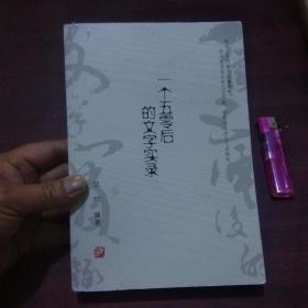 签名本:一个50后的文字实录(作者邹同钤印签赠)(仅印500册)